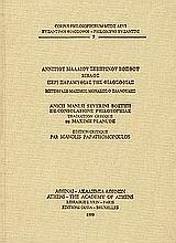 Βίβλος περί παραμυθίας της φιλοσοφίας
