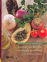 Ανοιξιάτικες και καλοκαιρινές Συνταγές και Iστορίες για μάγειρες με ανησυχίες