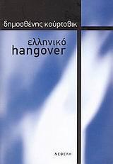 Ελληνικό hangover