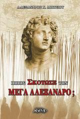 Ποιος σκότωσε τον Μέγα Αλέξανδρο