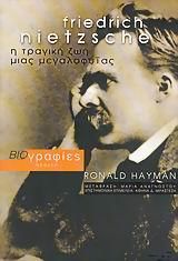 Friedrich Nietzsche: Η τραγική ζωή μιας μεγαλοφυΐας