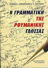 Η γραμματική της ρουμανικής γλώσσας