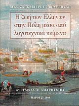 Η ζωή των Ελλήνων στην Πόλη μέσα από λογοτεχνικά κείμενα