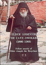 Elder Arsenios the Cave-dweller 1886-1983