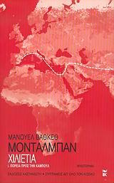 Χιλιετία Ι - Πορεία προς την Καμπούλ