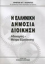 Η ελληνική δημόσια διοίκηση
