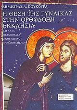 Η θέση της γυναίκας στην ορθόδοξη εκκλησία και άλλα μελετήματα οικουμενικού προβληματισμού