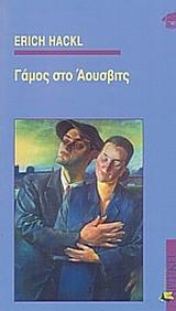 Γάμος στο Αουσβιτς