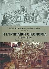 Η ευρωπαϊκή οικονομία 1750-1914
