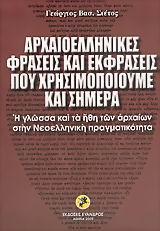 Αρχαιοελληνικές φράσεις και εκφράσεις που χρησιμοποιούμε και σήμερα