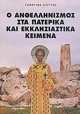 Ο ανθελληνισμός στα πατερικά και εκκλησιαστικά κείμενα