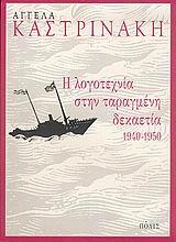 Η λογοτεχνία στην ταραγμένη δεκαετία 1940-1950