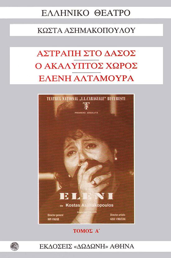 Αστραπή στο δάσος. Ο ακάλυπτος χώρος. Ελένη Αλταμούρα, , Ασημακόπουλος, Κώστας, 1936-2020, Δωδώνη, 2005