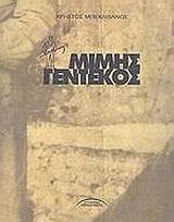 Μίμης Γεντέκος