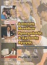 Διοίκηση μονάδων προσχολικής και σχολικής αγωγής
