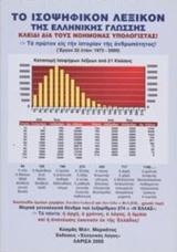 Το ισοψηφικόν λεξικόν της ελληνικής γλώσσης