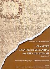 Οι χάρτες Βλαχίας και Μολδαβίας του Ρήγα Βελεστινλή