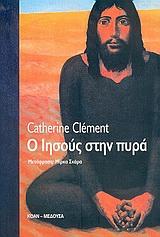 Ο Ιησούς στην πυρά, Μυθιστόρημα, Clément, Catherine, 1939-, Μέδουσα - Σέλας Εκδοτική, 2005
