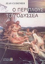 Ο περίπλους του Οδυσσέα