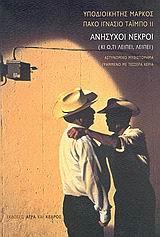 Ανήσυχοι νεκροί, Κι ό,τι λείπει, λείπει: Αστυνομικό μυθιστόρημα γραμμένο με τέσσερα χέρια, Marcos Subcomandante, Άγρα, 2005