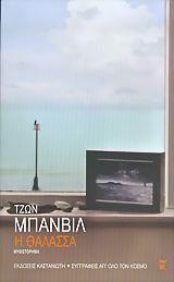 Η θάλασσα (Man Booker 2005)
