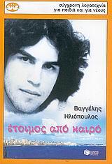 Έτοιμος από καιρό, , Ηλιόπουλος, Βαγγέλης Δ., 1964- , συγγραφέας, Εκδόσεις Πατάκη, 2000