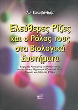 Ελεύθερες ρίζες και ο ρόλος τους στα βιολογικά συστήματα