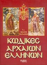Κώδικες αρχαίων Ελλήνων