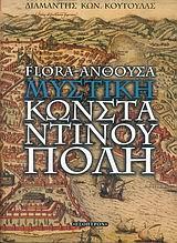 Flora-Άνθουσα: Η μυστική Κωνσταντινούπολη
