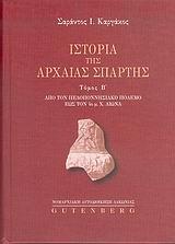 Ιστορία της Αρχαίας Σπάρτης [2]