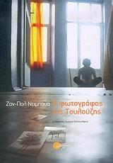 Ο φωτογράφος της Τουλούζης
