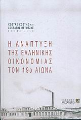 Η ανάπτυξη της ελληνικής οικονομίας τον 19ο αιώνα