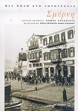 Σμύρνη: Μια πόλη στη λογοτεχνία