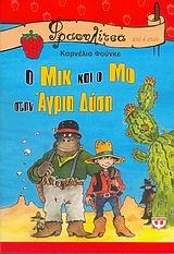 Ο Μικ και ο Μο στην Αγρια Δύση