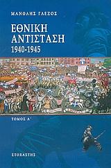 Εθνική αντίσταση 1940-1945 (Ι)