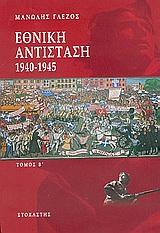 Εθνική αντίσταση 1940-1945 (ΙΙ)