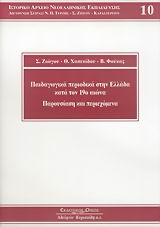 Παιδαγωγικά περιοδικά στην Ελλάδα κατά τον 19ο αιώνα