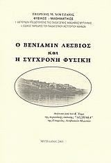 Ο Βενιαμίν ο Λέσβιος και η σύγχρονη φυσική