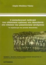 Η εκπαιδευτική πολιτική του ελληνικού κράτους στη Μακεδονία στο πλαίσιο του μακεδονικού ζητήματος