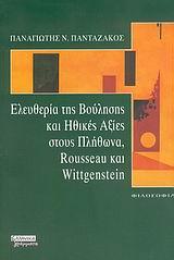 Ελευθερία της βούλησης και ηθικές αξίες στους Πλήθωνα, Rousseau και Wittgenstein