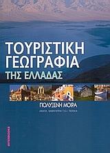 Τουριστική γεωγραφία της Ελλάδος