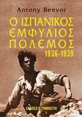 Ισπανικός Εμφύλιος Πόλεμος 1936-1939
