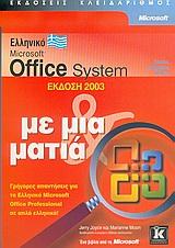 Ελληνικό Microsoft Office System έκδοση 2003