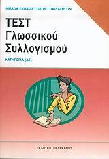 Τεστ γλωσσικού συλλογισμού