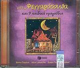 Μια... φεγγαρόσουπα και 9 παιδικά τραγούδια [CD-Audio]
