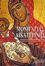 Μονή Αγίας Αικατερίνης