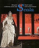 Miti greci e dramma antico alla Scala