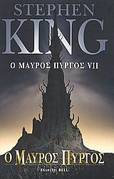 Ο μαύρος πύργος VII