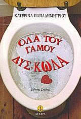 Όλα του γάμου δύσ-κωλα..., , Παπαδημητρίου, Κατερίνα, Άγκυρα, 2006