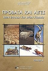 Πρόβατα και αίγες στην Ελλάδα και στον κόσμο